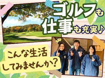 自然あふれる北軽井沢に住込みでお仕事ができる★ 「お休みの日のゴルフを楽しみに仕事頑張れる」なんて方も!