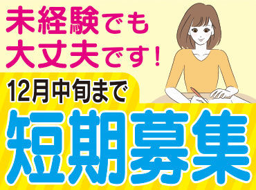 毎年大人気★ 短期バイト発見!!(*^-^*) 期間限定で効率的に稼ぎたい方は必見♪
