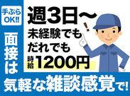 だれでも高時給1200円でお仕事!! フルタイム(7.5h)でしっかり稼げます☆