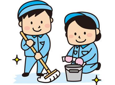 日頃しているお掃除スキルが活かせる!? カンタン作業なので、未経験からも安心して働けます♪