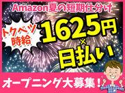 ☆★7月限定ナント時給1625円★☆ オープニング♪登録カンタン♪随時登録会開催中!