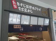 ★東山動植物園で名古屋めしをご提供★ みんなの笑顔が嬉しい接客のお仕事です♪