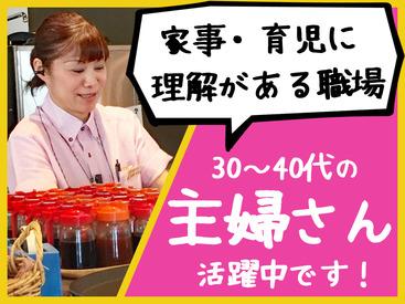 【キッチンSTAFF】<30~40代主婦&フリーターさんも活躍中>短時間×やさしいSTAFF多数 = 高定着率◎長期で続けやすい、働き易いお店♪