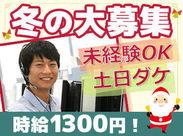 週2~、6時間~なのに…!時給1300円で効率よく稼げる☆彡お家で暇するはずだった土日が充実しますヽ(*´∀`)ノ゚.:。+゚
