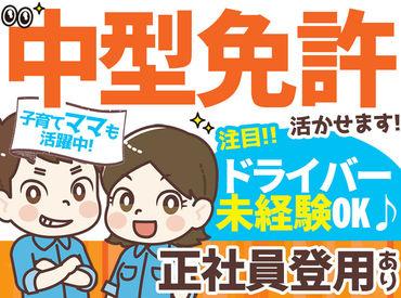 【水産品の配達】旭川市内の配送がメインなので馴染みの道を通れます♪子育てママも活躍中!!中型免許を活かして働くことが出来ますよ◎