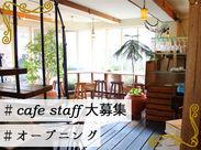 2019年5月New Open♪ #国立駅からスグ #おしゃれCafe #自家製オーガニックMenu 私たちと一緒に働きませんか?