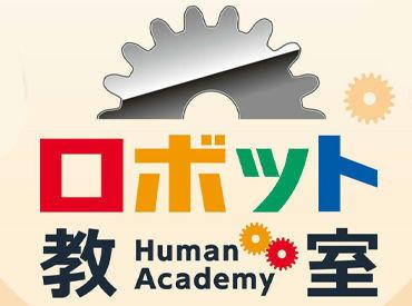 ロボット等の組立がお好きな方も大歓迎! スキル次第では、教室の先生もお任せします◎