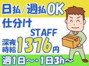 <日払いOK><週1~5日OK>都合に合わせて、働きたいときにサクッと勤務⇒<日払い>ですぐにお給料GETが可能です!