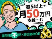 月50万円稼げるレアバイト、知りたくない?面接は雑談形式★友達に会いに来る感覚で(笑)お越しください!