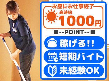 10日間で【4万5000円】も可能★ 短期間で稼ぎたい方はココでキマリ!!