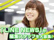 『LINE NEWS』は、最新ニュースを発信する人気サイト。Webメディアでのクリエイティブなスキルを身に付けられます♪