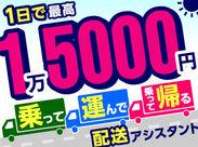 稼いだ分は日払(規定)で即Get★日給1万5000円×7日=10万5000円