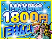 今から始めれば… \X'masには10万以上も…GET!/ 1日で1万6000円の案件も◎単発OK★≪例年大人気≫のイベントを多数ご用意♪