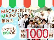 藤沢店ではスタッフが30名以上在籍!明るく、笑顔が素敵なスタッフが多いと評判♪正社員登用も積極的に行なっています!