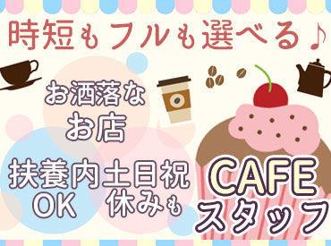 あさかホスピタル内の CAFEスペースでお仕事♪+. 主婦さん・フリーターさん活躍中!