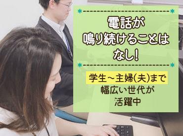 <未経験OK★> 基本的なPC操作ができれば問題ありません◎ オフィスワークデビューも大歓迎♪