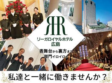 """リーガロイヤルホテルでしか出来ない 素敵な経験をしてみませんか? あなたの""""好き""""や""""経験""""を活かして 憧れのホテルで働こう♪"""
