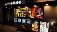 カラッと晴れ、北海道らしい十勝晴れがテーマのお店。道産の食材をふんだんに使い、おいしくリーズナブルにご提供致します♪