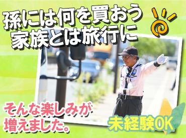 【交通誘導】<4/25>石巻総合体育館で説明会開催!★年齢不問★定年後、家にいるのは飽きた!!まだ働きたい!その気持ちを全力応援♪