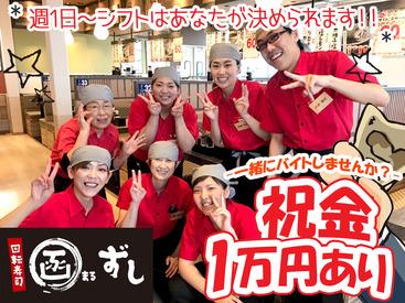 【店内STAFF】カンタン!!働きやすい!!━━すしまる━━祝い金1万円/高校生も歓迎♪