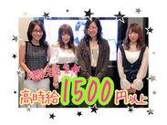 今なら入社祝い金5万円入社した全員にプレゼント+プチボーナスあり! NEWスタッフ募集なので、一緒にスタートする同期も多数★