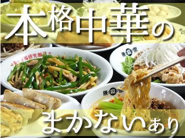 【ホール/キッチン】◆仙台駅前の人気中華店!!週1~OK◆オイシイ!⇒本格中華のまかない有♪タノシイ!⇒働きながら友達だってGETできちゃう♪