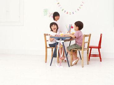 可愛い子どもたちに癒されながらお仕事しませんか? 主婦さん活躍中の笑顔が溢れる アットホームな環境です♪
