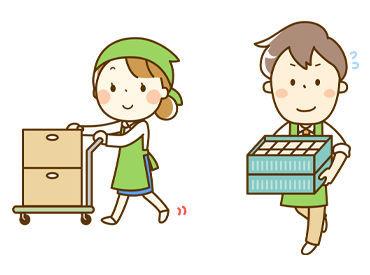 【棚卸しSTAFF】★8/22(水)限定*単発スタッフ大募集★未経験OK!商品を数えたり、難しい作業なし♪私服OK&お昼は食堂も利用できます!