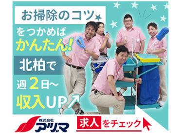\我らお掃除戦隊!/ ではなく… 皆様と一緒に働く(株)アヅマの社員です◎ お掃除の基本をイチから丁寧に教えます!