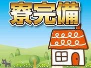寮費は何と1万円!家具・家電付きだからお得に新生活が始められます★