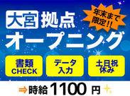 【オープニング募集☆】新設オフィスで心機一転リフレッシュ~!時給1100円スタートで効率よくお小遣い稼ぎをしようッ☆