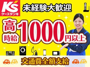 【店舗STAFF】安心・安定のお仕事始めよう!\ケーズなら…♪/未経験でも【時給1000円!】【正社員】へのキャリアアップも目指せます!