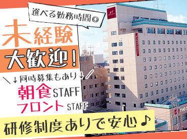 【ホテルSTAFF】\夜だけちょっと働きたい♪/その希望、叶います☆学校帰りにちょうどいい「18時」からの勤務!!<同時募集多数◎>