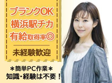 ≪病院事務で安定勤務♪≫ 簡単なPC操作ができれば◎ 横浜駅チカ&室内空調バッチリ 家にいるより快適かもしれません! ※イメージ
