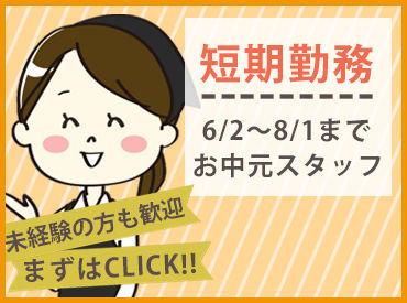 神戸市北区・三田市から出勤する方も! 三田駅スグなので働きやすい職場です♪