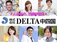 ★\DELTA中四国なら最短で勤務翌日お給料GET!★/ まずは無料登録会へ!≪履歴書不要≫で登録カンタン♪