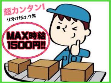\MAX時給1500円!/夜勤でしっかり稼げるお仕事!寮・アパート完備も嬉しい♪寮から出勤の場合、送迎ありです!