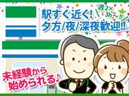 働きやすい週2×3hからオシゴトOK♪働き方次第では高収入が可能です!!仙台駅徒歩6分の駅近ファミマでオシゴト始めませんか?