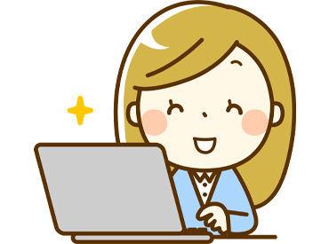 オフィスワークご経験者の方も未経験の方も歓迎☆ できるお仕事からお任せします! 主婦さん活躍中です♪