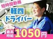 ★短時間時給1050円★ 夕方だけでも大丈夫! ドライバーのお仕事未経験の方でも大丈夫★!