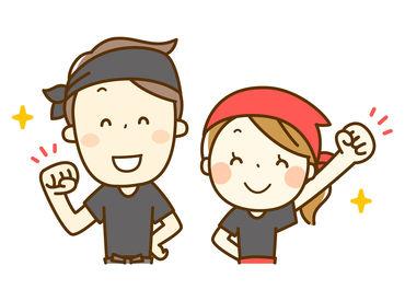 ◆オープニングスタッフ◆ 新しいお店、新メンバーで働くチャンス! 店長と一緒に、お店を育てていきませんか♪