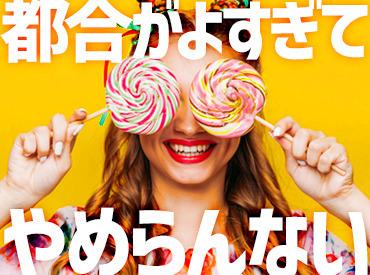 【軽作業STAFF】とってもカンタン☆+*お菓子の箱詰め/コスメの梱包など、お仕事たくさん!1日だけ!平日のみ!⇒好きな時にシフトイン♪