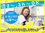 学生歓迎!!週1日~OKだから新生活も安心◎な・な・なんと!深夜時給は【1175円~!!!】