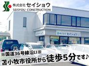 【登録だけでもOK*】 千歳・恵庭・苫小牧のお仕事に強い「セイショウ」がお仕事探しをサポートしますよ★