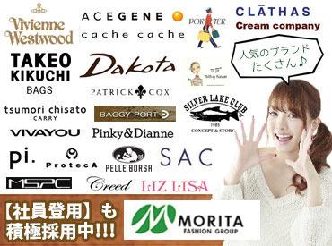 【バッグ販売Staff】<注目!!>◇+ファッションアイテムの必需品【BAG/財布など】の販売+◇「おしゃれが好き!!」その気持ちがあれば未経験もOK♪