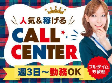 \週3日~♪稼げる($▽$)/ ☆大人気Office Work☆ 新しいお仕事へのチャレンジなら、ラブキャリアが全力でサポートします!!