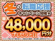 ★3月末まで★ 全部で最大48,000円分プレゼントの大チャンス! ※各種規定あり。詳細はお問い合わせください♪