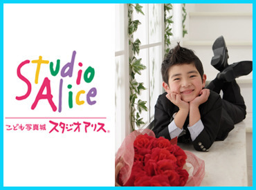 【短期スタジオSTAFF】~+.* 子ども好きの方におすすめ *.+~【短期★11月末まで!】無邪気な笑顔イッパイの素敵なスタジオ♪未経験スタートもOK◎
