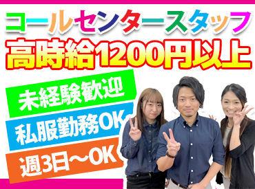 【コールセンターStaff】\ 週3~OK!!私服OK!!未経験OK!! /しっかり稼げる高時給1200~3000円可♪お仕事見学だってオッケーです☆