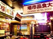 ≪話題のお店@カレッタ汐留≫ まるで香港!?な屋台DINING★ いっしょにお店を盛り上げてくれる NEW STAFFを大募集します♪